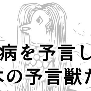 疫病を予言した日本の予言獣たち