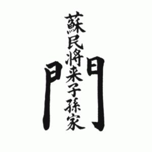 蘇民将来 ― 疫病除けの民間信仰の神 ―