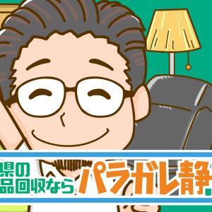 Webサイト用見出しイラスト・バナー・キャラクターイラスト制作事例