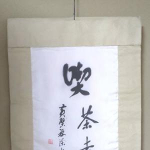 6月14日  「五輪旗制定記念日」・「非風非幡」