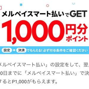 最大2300円にUP♪メルペイキャンペーン♪