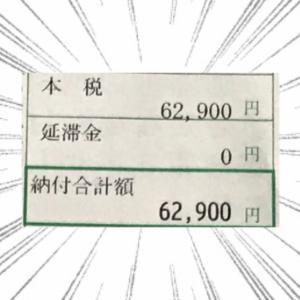 【税金】銀行でまさかの公開処刑