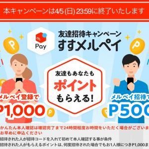 突然の明日まで!1000円貰っときましょう!