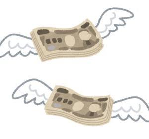 消えた10万円 (しかも毎月)