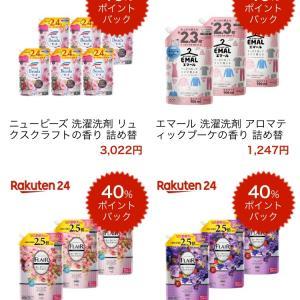 1000円ポッキリ&楽天dael50%〜30%還元♪