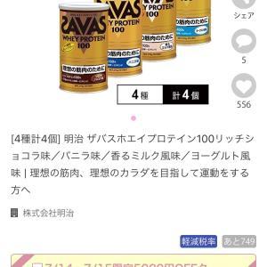 また出た!5000円OFFクーポン!!