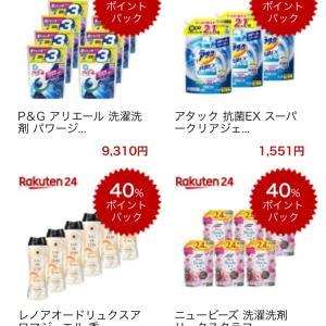 楽天DEAL50%〜40%還元商品♪