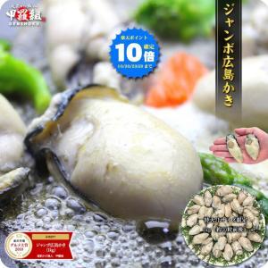牡蠣1キロが安い!さらにポイント10倍!!