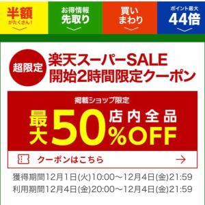 今年最後の祭!楽天スーパーセールがくーーるーー!!