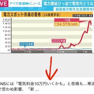 電気代が10万円!?震撼したニュース