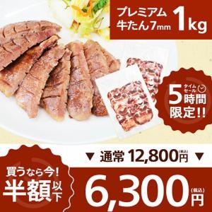 15時まで!牛タン半額や惣菜10点セットが安い♪