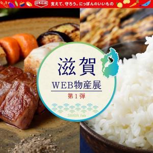 【米!肉!】滋賀県ウェブ物産展がお得(´∀`*)
