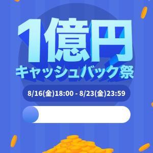 キタ!!タイムバンク 1億円キャッシュバック80%
