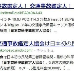 日本交通事故鑑定人協会に来訪する人たちの検索ワードは?
