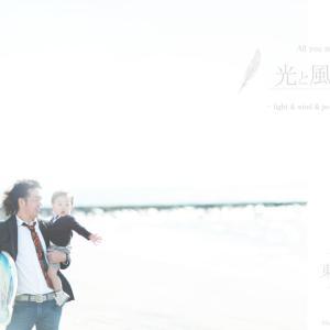 【 光と風と家族 20191109 】