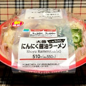 「大盛にんにく醤油ラーメン」ファミマの二郎系で競争激化!!ローソン・セブンと三つ巴
