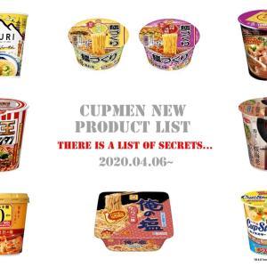【最新】カップ麺 今週の新商品は春限定AFURIにトムとジェリー!?大砲ラーメンの新作やファミマ限定ラ王の白タンタンにも注目!!