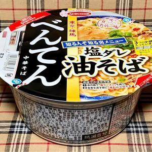 練馬のレジェンド「べんてん」の裏メニュー「油そば」をカップ麺で再現!!一度は食べたい名店の味をエースコックがアレンジ