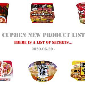 【最新】カップ麺 今週の新商品は覚醒AFURIの激辛に辛辛魚を継ぐ虎も参戦!!岩下の新生姜や富山ブラック風牛まぜそばにも注目
