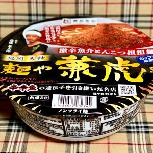 辛辛魚の遺伝子を引き継いだ「麺や兼虎」の激辛カップ麺がコスモスに降臨!!唯一無二の激辛魚介とんこつ担担麺を再現