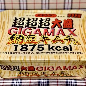 【強烈】ペヤング「超超超大盛GIGAMAX納豆キムチ味」セブンイレブンに降臨!!乾燥ひきわり納豆とキムチソースの爆盛り焼そば爆誕