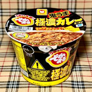 マルちゃん「でかまる 鬼うま極濃カレーラーメン」〆にご飯で2度おいしい!!特製W粉末スープを搭載した濃厚カレーラーメン登場