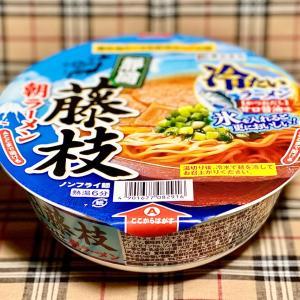藤枝の「朝ラー」冷やして食べるカップ麺に!! 寿がきや「全国麺めぐり 藤枝朝ラーメン 冷たい醤油味」数量限定発売