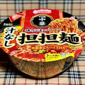ごま好き必食【THE中華】シリーズ第4弾「練りごまを利かせた汁なし担担麺」が衝撃的な濃度を実現!!
