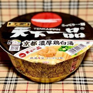 こってり一筋【天下一品】のカップ麺ついに発売!! 創業50周年記念「名店の味 京都濃厚鶏白湯」その再現度は‥‥