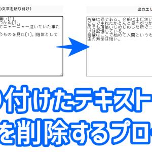 JSでwikiの脚注を除去するプログラムを作ってみた