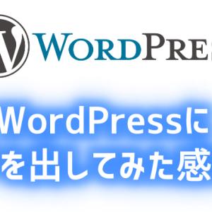 WordPressに手を出してみた感想