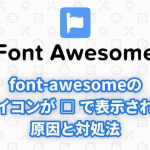 font-awesomeのアイコンが□で表示される原因と対処法