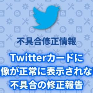 Twitterカードに画像が正常に表示されない不具合の修正報告