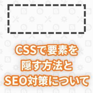 【CSS】CSSで要素を隠す方法とSEO対策について