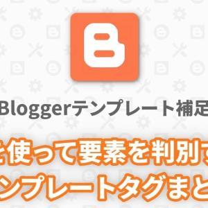 【Blogger】ifを使って要素を判別するテンプレートタグまとめ