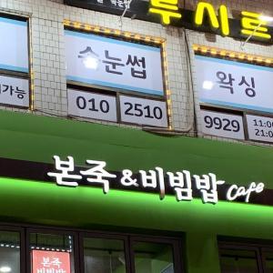 본죽&비빔밥cafe 新沙店