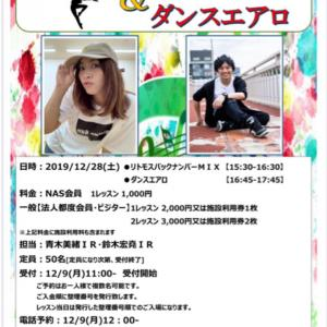12/28 NAS高尾店イベントのお知らせ