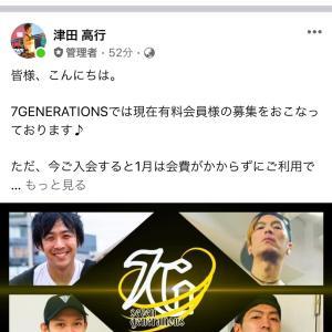 7generations フリーページを更新
