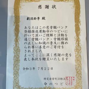 劇団鈴季の活動は続く!