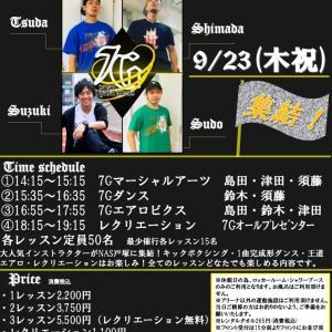 【イベント】本日!9月23日木祝 7generations×NAS戸塚