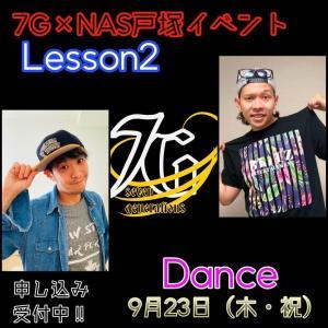 【イベント】9月23日木祝 lesson2   7generations×NAS戸塚
