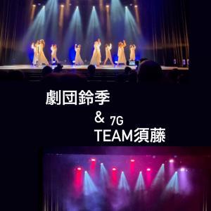 【劇団鈴季・7Gteam須藤】ありがとうございました!!