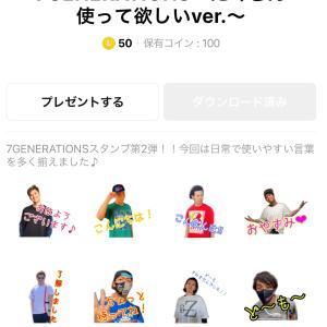 【7generations】早くもLINEスタンプ第二弾!