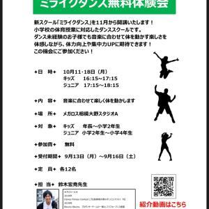 【キッズダンス】ミライクダンス10月より新規スタート(メガロス)
