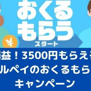 1円を送りまくって爆益!メルペイのおくる・もらうで3500円分のポイントを貰う戦略