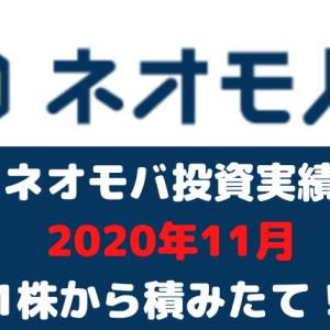 (2020年11月)ネオモバ1株投資で積み立て投資&優待狙い!【ポートフォリオ】