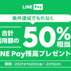 【急ぎ】LINEPAYプリペイドカードを使って50%還元(上限2000円)急げ~!