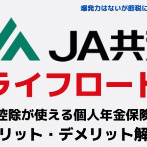 【JA共済のライフロード】 控除が使える個人年金保険 メリット・デメリット解説