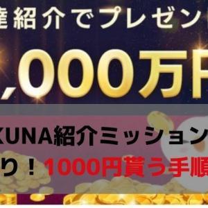 【画像あり】HAKUNAの紹介キャンペーン開催!1000円貰えるデイリーミッションの手順も全部解説!