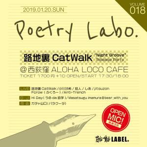 詩の朗読イベント出演します。
